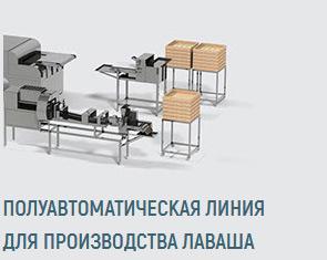 Полуавтоматическая линия для производства лаваша