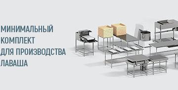 Минимальный комплект оборудования для производства лаваша