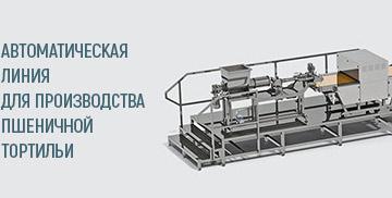 Автоматическая линия для производства пшеничной тортильи