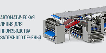 Автоматическая линия для производства затяжного печенья