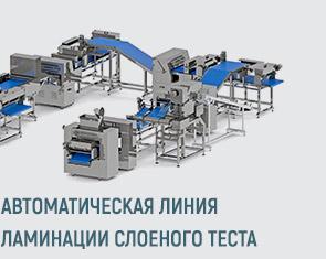 Автоматическая линия ламинации слоеного теста