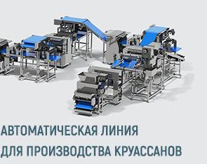 Автоматическая линия для производства круассанов