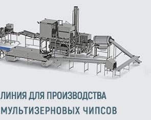 Автоматическая линия для производства мультизерновых чипсов