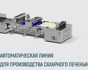 Автоматическая линия для производства сахарного печенья