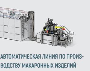 Автоматическая линия по производству макаронных изделий