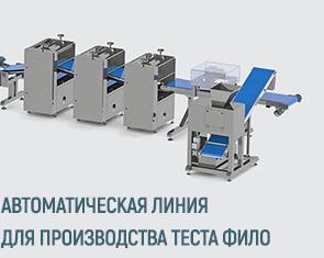Автоматическая линия для производства теста фило