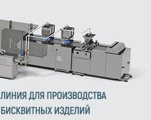 Линия для производства бисквитных изделий