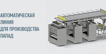 Автоматическая линия для производства папад