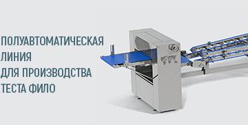 Полуавтоматическая линия для производства теста фило