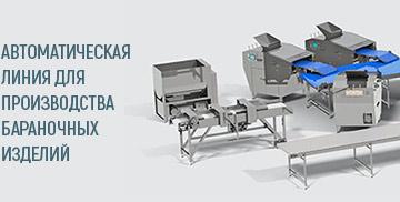 Автоматическая линия для производства бараночных изделий