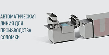 Автоматическая линия для производства соломки