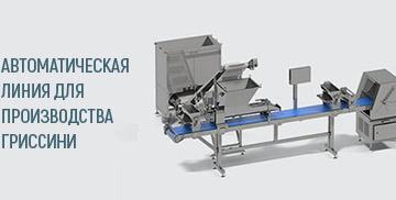 Автоматическая линия для производства гриссини