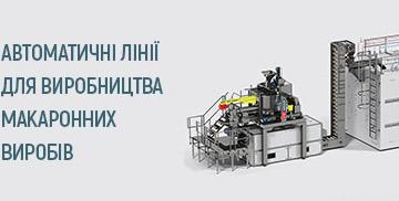 Автоматична лінія для виробництва макаронних виробів