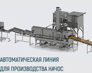 Автоматическая линия для производства начос