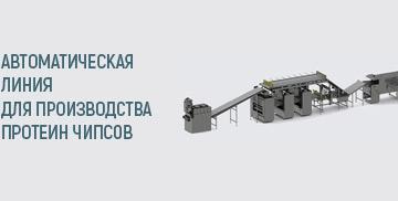 Автоматическая линия для производства протеиновых чипсов