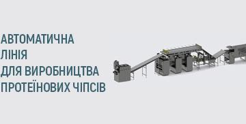 Автоматична лінія для виробництва протеїнових чіпсів