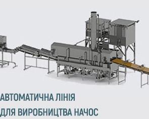 Автоматична лінія для виробництва начос