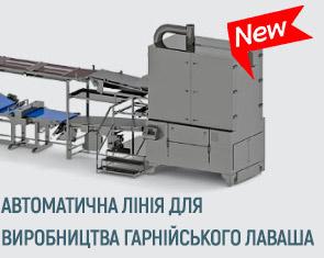 Автоматична лінія для виробництва гарнійского лаваша